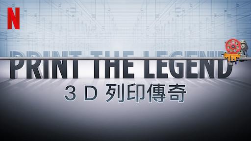 3 D 列印傳奇